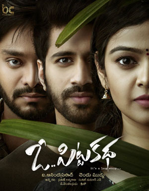O Pitta Katha Telugu Movie